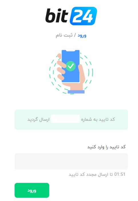 احراز هویت بیت 24