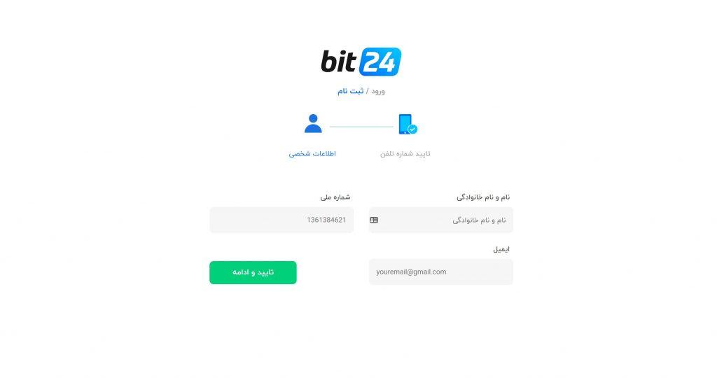 ثبت نام بیت 24