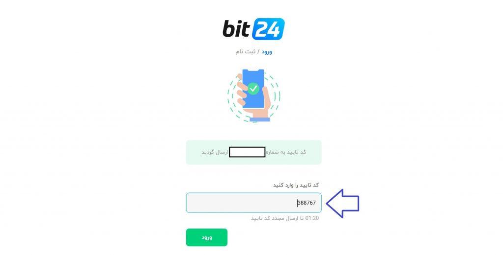 وب سایت Bit24
