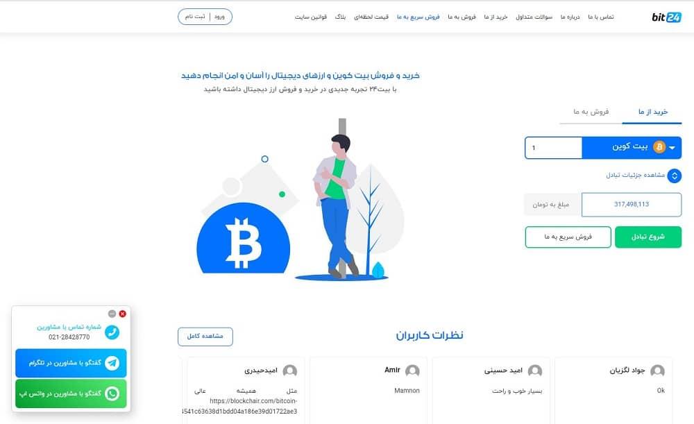 صفحه اصلی وب سایت بیت 24