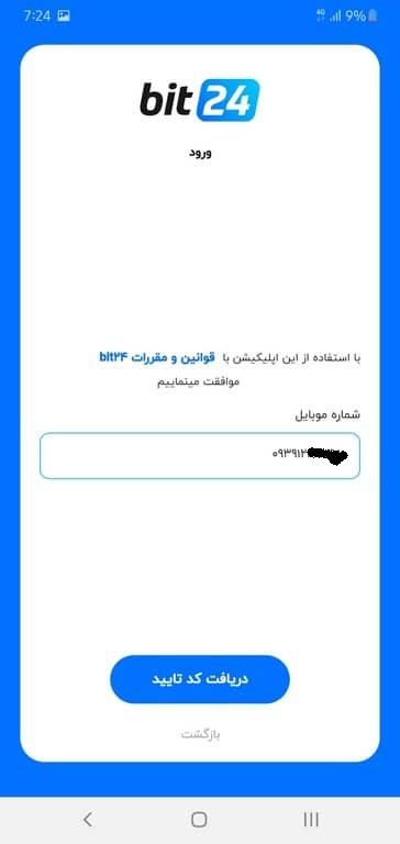خرید ارز دیجیتال از اپلیکیشن موبایل بیت 24