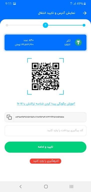 فروش رمز ارز به بیت 24