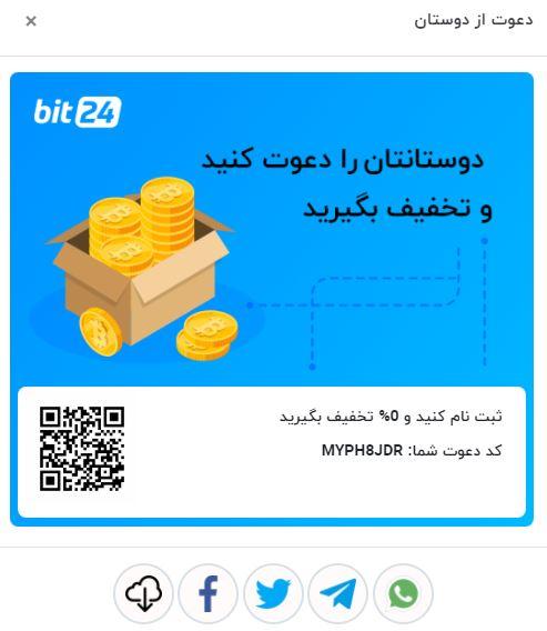 سیستم دعوت از دوستان بیت 24