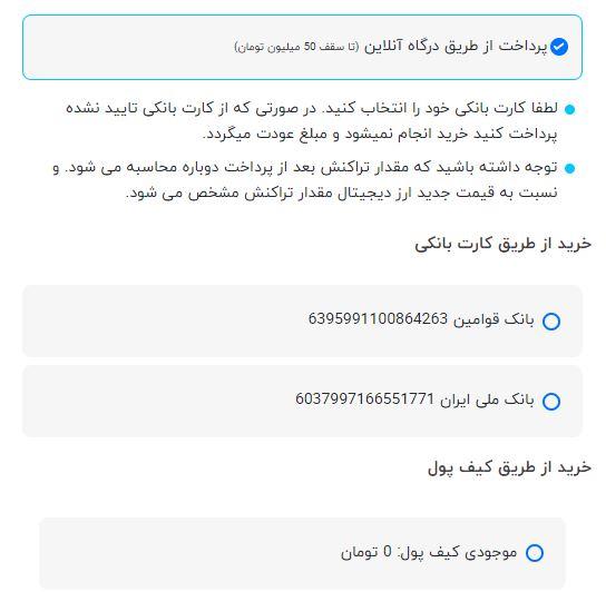 خرید تتر از صرافی بیت 24